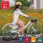 自転車 26インチ オートライト Vフレーム シティサイクル ママチャリ ルピナス LP-266VA