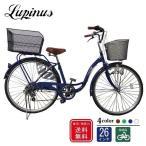 自転車 26インチ 後カゴ付きSフ レーム軽快車  Lupinusルピナス LP-266SA-MBR 東京・神奈川送料無料