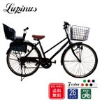 自転車 26インチ 後子乗せシルバー・両立スタンド・荷台取付シティサイクル Lupinusルピナス LP-266TD-KNR-SV