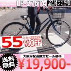 大阪府限定特価 27インチ 自転車 LEDオートライト LP-276TA