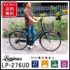 自転車 27インチ LEDダイナモライト シティサイクル  ルピナス LP-276UD 東京・神奈川...