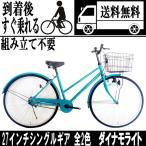 自転車 27インチ シティサイクル ママチャリ シティーサイクル 送料無料 Lupinus LP-27NTD サドル・グリップブラック