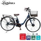 電動アシスト自転車 LUPINUS bySUISUI(ルピナスバイスイスイ) 26インチ軽快車 LP-DCY09T シングルギア アシスト切り替え3モード LEDライト 代引き不可
