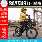 ショッピング自転車 自転車 自転車 16インチ レイサス RY-16NKN 子供用