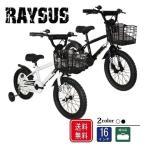 ショッピング自転車 自転車 自転車 16インチ レイサス RY-16NKN-H子供用