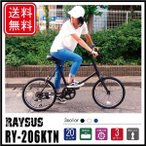 自転車 20インチ ミニベロ 小径車 RAYSUS レイサス RY-206KTN-H