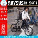 【送料込・簡易組立】20インチ ミニベロ 小径車