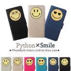iPhone6 iPhone6s ケース にこちゃん スマイル デコ パイソン SMILE ミラー シルクサテン 鏡 アイフォン 手帳型 スマホ 送料無料