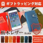 iPhone7 iPhone7Plus 栃木レザー iPhone6 iPhone6s iPhone6 Plus iPhone6sPlus iPhoneSE 5 5s 手帳型 スマホ ケース 送料無料 牛革 本革 日本製 横開き