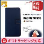 BASIO2 SHV36 ケース ラスタバナナ カバー ブックタイプ ベイシオ2 送料無料 手帳型 スマホ ケース