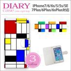 iPhone7 iPhone7Plus iPhone6s iPhone6 iPhone6Plus 6sPlus iPhoneSE /5/5s 幾何学模様 きかがく モンドリアン柄 マルチカラー MODE 手帳型 スマホ 送料無料