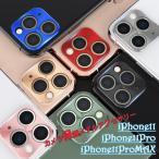 iPhone11 iPhone11Pro iPhone11ProMAX カメラ保護 アクセサリー メタル