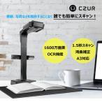 CZUR ET16 Plus ドキュメントスキャナー ブックスキャナー 非破壊 スキャナー a3 1600万画素 OCR機能 日本国内専用