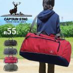 バッグパック メンズ ボストンバッグ キッズボストン 大容量 メンズ 旅行 林間学校 約48L 0121600 キャプテンスタッグ