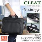 【CLEAT】クリート 軽量 二層式 PCポケット付き 多機能 ビジネスバッグ【6059】B4サイズ対応 ブリーフケース カジュアル 出張 リニューアル