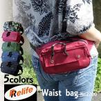 Waist Bag - バッグ メンズ ウエストポーチ ウエストバッグ 2ルーム 2200 男女兼用 旅行 便利 Wファスナー 防災グッズ 防災ウエスト relife メール便送料無料