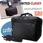 ビジネスバッグ メンズ ブリーフケース 多機能二層式ビジネストラベルバック 6042 A3対応 UNITED CLASSY レビュー記入で送料無料
