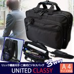 ビジネスリュック ビジネスバッグ メンズ ブリーフケース リュック 3WAY 多機能 6030 A4対応 PCポケット付き UNITED CLASSY
