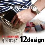 財布 メンズ 本牛革 ウォレット 選べる8デザイン W-187~W-190 ツートンシリーズ UNITED CLASSY