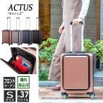 スーツケース キャリー バッグ ケース Sサイズ 小さめ 機内 持込 37l TSA 前面 オープン おしゃれ かわいい 出張 旅行 1泊 2泊 3泊 安い