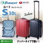 【EMINENT】エミネント 【75-23000】キャビンサイズ 鏡面 TSA ジッパーキャリー スーツケース