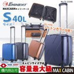 キャリーバッグ スーツケース 機内持ち込み エミネント Sサイズ 40L 75-23540 TSAロック ポリカーボネート100% MAXCABIN 送料無料