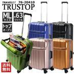 トラストップ MLサイズ キャリーケース 76-20410 トップオープン スーツケース 中型 旅行かばん TSAロック 軽量