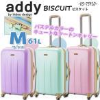 キャリーバッグ スーツケース Mサイズ 85-75910 ポリカーボネイト 23インチ addy-biscuit ポイント10倍 レビュー記入で送料無料