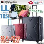 Yahoo!chama-shopスーツケース LL キャリーケース 85-75950  TSAロック 旅行かばん 最大級容量  LLサイズ 海外旅行 MEGAMAX