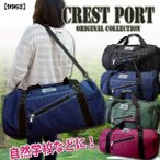 ボストンバッグ メンズ 大容量 旅行 林間学校 大型ボストン 9962 62cm CREST PORT