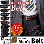 ショッピングベルト ベルト メンズ レザーベルト ビジネスベルト スーツ 就活 父の日 本革 belt バックル ピン カジュアル メール便送料無料