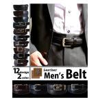 ベルト メンズ レザーベルト ビジネス 本革 belt バックル ピン カジュアル メール便送料無料