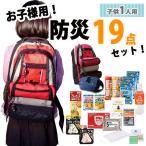 防災セット 子ども1人用 必要なもの 19点セット 非常用持ち出し袋  リュック かわいい カラー 選べる 8157 アレルギー対応 簡易トイレ 保存食品セット おいしい