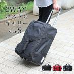 キャリーバッグ 機内持込み 防水 2way ボストンキャリー Sサイズ リュック ソフトスーツケース  旅行 アウトドア 修学旅行 cr-311