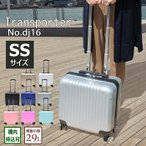 スーツケース キャリーバッグ SSサイズ dj16 超軽量 4輪 ロック付き 機内持込可 Transporter トランスポーター