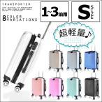 スーツケース キャリーバッグ Sサイズ dj20 超軽量 4輪 ロック付き 機内持込可 Transporter トランスポーター