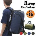 3way ボストンバッグ リュック 林間学校 キャンプ 大容量 リュックボストン 防災リュック 上品 自然学校 修学旅行 大容量ボストン 防災用 男女
