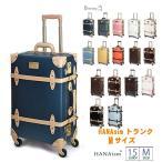 【GO TO トラベル】スーツケース Mサイズ キャリーバッグ トランクケース レトロ クラシック ベルト 4輪 TSAロック 1泊 2泊 3泊 HANAism ハナイズム