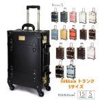 【GO TO トラベル】スーツケース Sサイズ キャリーバッグ トランクケース レトロ クラシック ベルト 4輪 TSAロック 1泊 2泊 HANAism ハナイズム