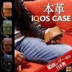 予約販売 IQOSケース アイコスケース IQOSカバー【iQOS CASE】本革 姫路レザー 電子タバコ ケース プレゼント 父の日 レザー クリスマス