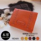 財布 レディース 二つ折り財布 ソフト牛革 MJ4502 小銭入れ付き soft KANSAI YAMAMOTO 送料無料