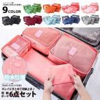 ポーチ 6点セット pc-10 旅行収納ポーチ 旅行バッグ トラベルポーチ バッグインバッグ Transporter
