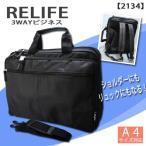 ビジネスバッグ メンズ ブリーフケース 2134 3WAY マチ拡張タイプ Relife