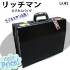 防撞手提包 - アタッシュケース ビジネスバッグ メンズ リッチマン 509 大寸 黒 到着後レビューで送料無料