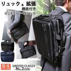 ビジネスバッグ メンズ ブリーフケース 黒 多機能 PC対応 B4サイズ対応 2220 リュック 3way United Classy