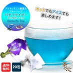 バタフライピー 20包 ティーバッグ バタフライピーティー 送料無料 ハーブティ ティーパック 蝶豆 アンチャン ButterFlyPea 植物茶 健康茶