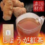 生姜紅茶 国産 30包 送料無料 健康茶