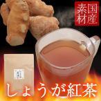 生姜紅茶 国産 60包 送料無料 健康茶