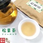 松葉茶 国内焙煎 ティーバッグ 30包 3g 送料無料 松葉 ティーパック 健康茶 植物茶 ハーブティ