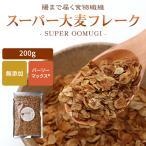 スーパー大麦 フレーク 200g そのまま食べられる バーリーマックス